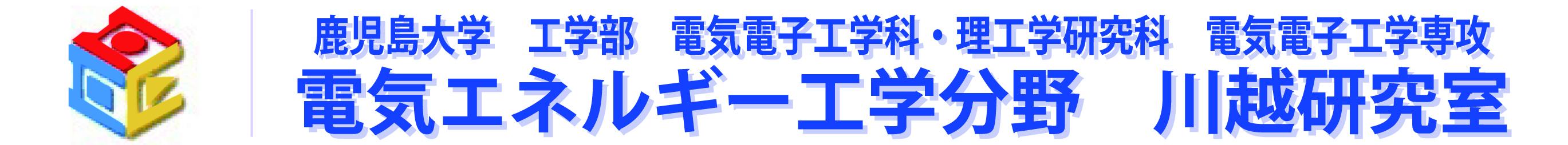 鹿児島大学 工学部 電気電子工学科 電気エネルギー工学分野 住吉研究グループ